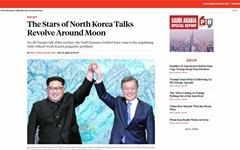 """""""북핵 회담의 별들, 문 대통령 중심으로 돈다""""... 중재 역할 주목"""