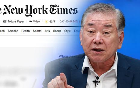 뉴욕타임즈는 되는데, 문정인은 안 된다?