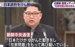 """북한 """"일본인 납치 문제 거론은 과거 회피""""... 아베에 '직격탄'"""