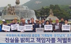 """""""북 해외식당 종업원 '기획탈북'은 천인공노할 범죄행위"""""""