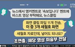 'MBC 세월호 모욕 사태'에도 '오보'낸 YTN, 정상화는 언제쯤?