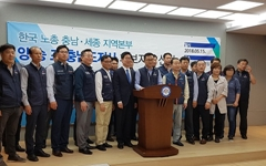 """한국노총 충남세종 본부 """"양승조 충남지사 후보 지지"""""""
