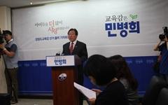 """'3선 도전' 민병희 """"과거로 돌아갈 수 없다는 절박감에 출마"""""""