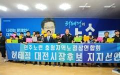 대전충청노점상연합회 허태정 대전시장 후보 지지 선언