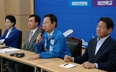 민주당 인천시당, 선대위 구성 완료… 첫 회의 개최