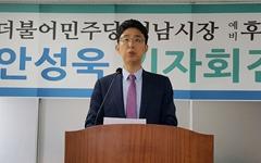 """안성욱 """"은수미 후보로 결정, 문 정부 성공 위해 따르겠다"""""""