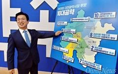 민주당 허태정 대전시장 후보 '10대 핵심 공약' 발표