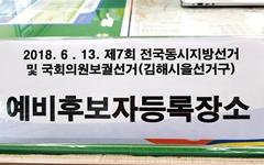 '김해을' 국회의원 보궐선거, 첫날 예비후보 3명 등록
