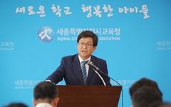 """최교진 세종교육감 재선 도전 출마 선언 """"더 큰 길 열겠다"""""""
