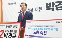 한국당 박경국 충북지사 후보 '도청사 이전' 공약