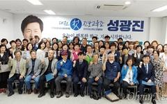 성광진 대전교육감 후보 '혁신교육선거대책위' 출범