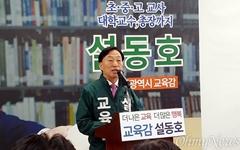 """설동호 """"행복한 학교 희망의 대전교육 완성하겠다"""""""