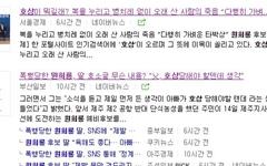 현안 제쳐두고 '원희룡 호상' 꼬투리 잡는 언론
