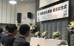 """도쿄에서 열린 5.18 기념식 """"기억되지 않는 역사는 되풀이 돼"""""""