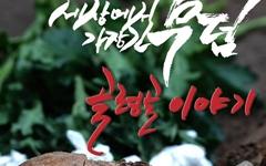 산내학살 다룬 다큐 '세상에서 가장 긴 무덤' 시사회 개최