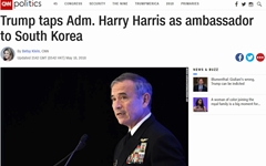 백악관, 주한 대사에 해리 해리스 태평양사령관 공식 지명