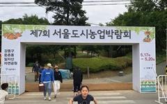 서울도시농업박람회로 여러분을 초대합니다