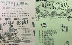 오사카 민족학교 어린이 운동회가 열렸어요
