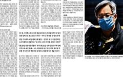 조선일보가 간과한 드루킹 옥중서신의 '포인트'