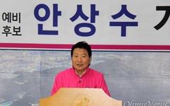 """안상수 후보 """"홍준표 대표의 사퇴가 보수 살린다"""""""