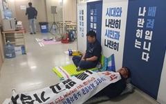 """민주노총 """"최저임금 개악 막겠다""""... 박원순 캠프 등에서 농성"""