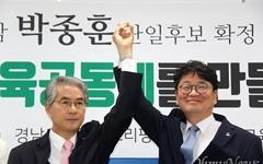 경남도교육감 선거 3파전, 진보-보수진영 각각 단일화