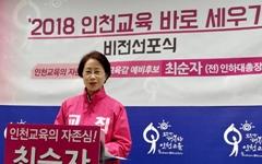 """최순자 인천교육감 예비후보 """"학생인권조례 제정하겠다"""""""