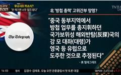 북한 이슈라면 '3중 카더라'도 불사하겠다는 TV조선