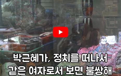 """""""박정희 대통령이 솔직히  정치는 진짜 잘했잖아요?"""""""