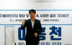 과천 주민 수백 명 '이중 당적' 의혹... 후보 탈당 사태 번져