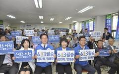 더불어민주당 엄태준 이천시장 후보 개소식 개최