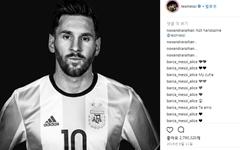 리오넬 메시의 '마지막 월드컵', 어떤 모습으로 장식할까