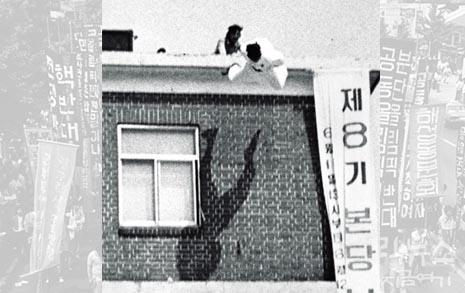 흰옷 입고 옥상에 간 그,  몸 던지며 외친 한마디