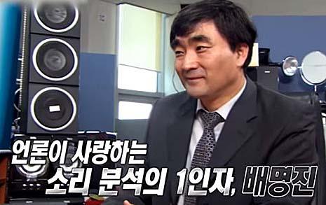 피디수첩 취재진에 버럭 '소리박사' 배명진 의혹들