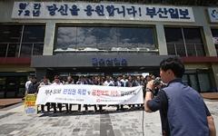 부산일보 사장 부인 한국당 후보 출마... 내부서 쓴소리