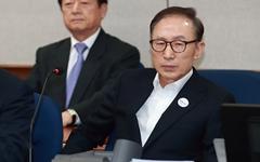 [오마이포토] 피고인석 앉은 이명박 전 대통령