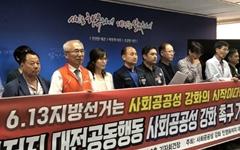 """""""6.13지방선거는 사회공공성 강화의 시작"""""""