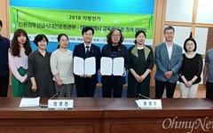 성광진-시민단체, '고교까지친환경무상급식' 정책협약
