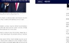 '오락가락' 여론조사 인용으로 민심 왜곡한 데일리안