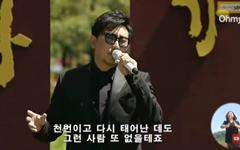 [영상] 이승철, 노 대통령 추모...  '그런 사람 또 없습니다'