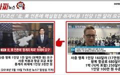"""TV조선 """"'북한 1만달러 요구' 취재원 밝힐 수 없다"""""""