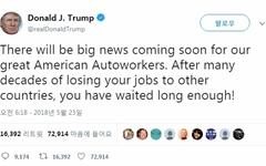 트럼프, 이번엔 수입 자동차에 '관세 폭탄'... 최대 25%