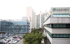 """인천도시공사 창립 15주년 """"새 영문사명 'IMCD' 선포"""""""