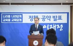 """이재정 """"혁신 교육지구 경기도 전역으로 확대하겠다"""""""