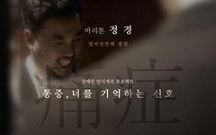 장애 딸 먼저 보낸 아픔 노래한 '통증', 앨범으로 발매