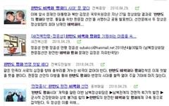 북한 비핵화 뒤에 평화, 진정한 평화일까?