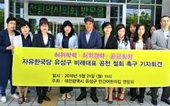 """""""자유한국당 대전시당, 허위경력 후보 왜 감싸나?"""""""