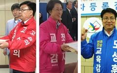 고승의·도성훈·최순자, 인천교육감 후보 등록… 3파전