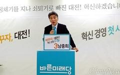 남충희, 박성효 후보단일화 제안에 '조건부 동의'