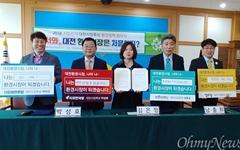 4당 대전시장 후보, 대전환경단체들과 '정책협약'